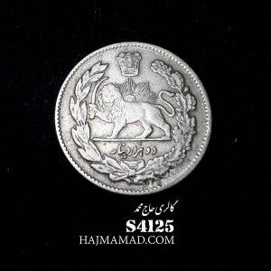 سکه ناصرالدین شاه